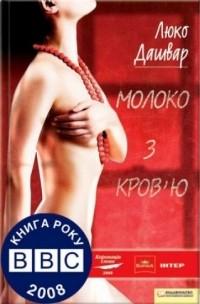 Люко Дашвар - Молоко з кров'ю