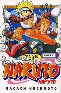 Масаси Кисимото - Naruto. Книга 1. Наруто Удзумаки
