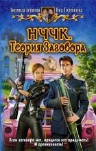 Людмила Астахова, Яна Горшкова - НЧЧК. Теория заговора
