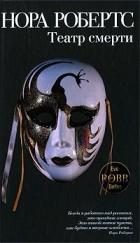 Нора Робертс - Театр смерти