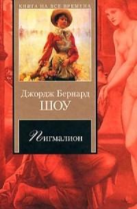 Джордж Бернард Шоу - Пигмалион (сборник)