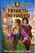 Елена Малиновская - Нечисть по найму