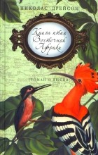 Николас Дрейсон - Книга птиц Восточной Африки