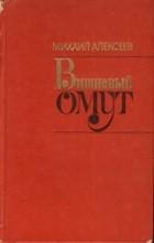 Михаил Алексеев - Вишневый омут