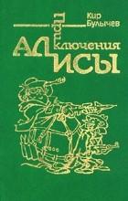 Кир Булычёв - Приключения Алисы. Том 2. Сто лет тому вперёд. Два билета в Индию (сборник)