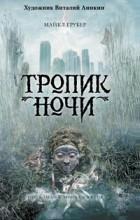 Майкл Грубер - Тропик ночи