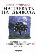 Майя Кучерская - Наплевать на дьявола