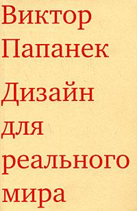 Виктор Папанек - Дизайн для реального мира