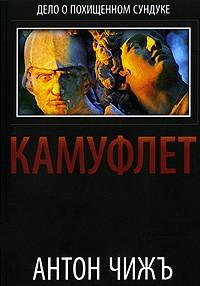 Антон Чижъ - Камуфлет