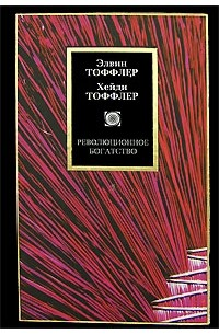 Элвин Тоффлер, Хейди Тоффлер - Революционное богатство