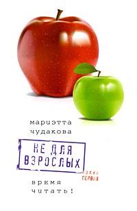 Мариэтта Чудакова - Не для взрослых. Время читать! Полка первая (сборник)