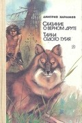 Дмитрий Харламов - Сказание о верном друге. Тайна седого тугая (сборник)