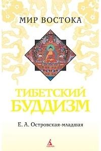 Островская-младшая Е.А. Тибетский буддизм