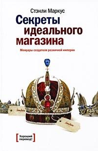 Стэнли Маркус - Секреты идеального магазина. Мемуары создателя розничной империи