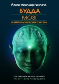 Йонге Мингьюр Ринпоче - Будда, мозг и нейрофизиология счастья