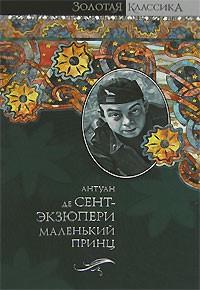 Антуан де Сент-Экзюпери - Маленький принц (сборник)
