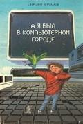 А. Зарецкий, А. Труханов - А я был в компьютерном городе