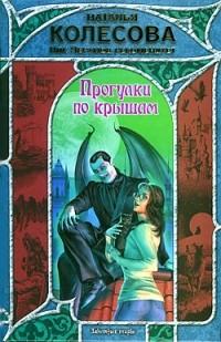 Наталья Колесова - Прогулки по крышам