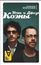 без автора — Итан и Джоэл Коэны: Интервью. Братья по крови
