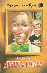 П. Г. Вудхауз - Дживз и Вустер: В 4 т. Том 2 (сборник)