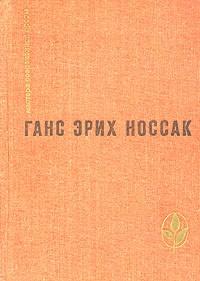 Ганс Эрих Носсак - Спираль. Дело Д'Артеза. Рассказы и повесть (сборник)