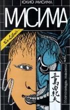 Юкио Мисима - Исповедь маски. Новеллы. Пьесы