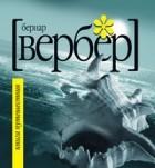 Бернар Вербер - Книга Путешествия
