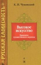 Корней Чуковский - Высокое искусство