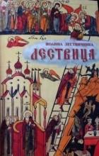 Иоанн Лествичник - Лествица