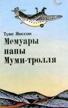 Туве Янссон - Мемуары папы Муми-тролля