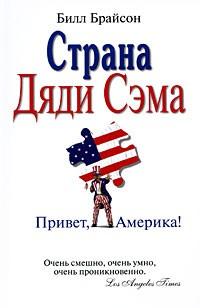Билл Брайсон - Страна Дяди Сэма. Привет, Америка!