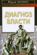 Юрий Мухин - Диагноз власти