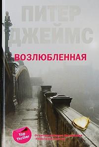 Питер Джеймс - Возлюбленная