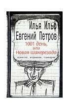 Илья Ильф, Евгений Петров - Светлая личность