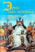 Ларс - Хенрик Ольсен - Эрик, сын человека (сборник)
