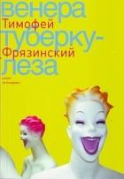 Тимофей Фрязинский - Венера туберкулеза