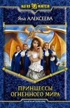 Яна Алексеева - Принцессы Огненного мира