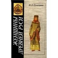 Наталья Пушкарева - Женщины Древней Руси