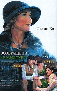 Ивлин Во - Возвращение в Брайдсхед