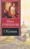 Гончаров И.А. — Обломов