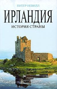 Питер Невилл - Ирландия: История страны