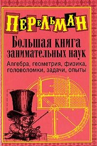 Я. И. Перельман - Большая книга занимательных наук