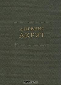 без автора — Дигенис Акрит
