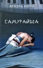 Ариэль Бюто - Самурайша