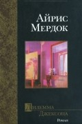 Айрис Мердок - Дилемма Джексона