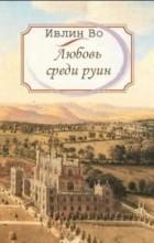 Ивлин Во - Любовь среди руин