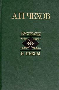 Чехов А.П. - Рассказы и пьесы (сборник)