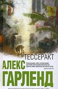 Алекс Гарленд - Тессеракт