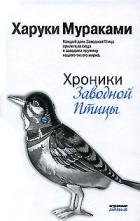 Харуки Мураками - Хроники Заводной Птицы