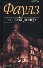 Джон Фаулз - Коллекционер